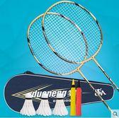 羽毛球拍碳纖維超輕控球型初學單拍雙拍PLL1932【男人與流行】