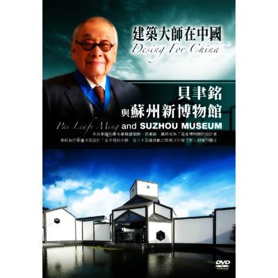 建築大師在中國-貝聿銘與蘇州新博物館DVD