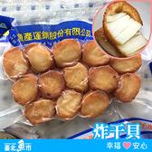 ◆ 台北魚市 ◆ 炸干貝190g