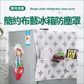 ◄ 生活家精品 ►【M80】簡約布藝冰箱防塵罩 蓋巾 分類 整理 收納 防水 擦拭 掛袋 多功能 分格