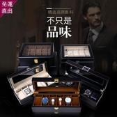 手錶收納盒 歐式實木質手錶收納盒精美腕錶手鏈整理收藏盒禮品包裝首飾展示盒