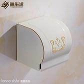 太空鋁金色紙巾盒防水捲紙盒紙巾架歐式仿古五金衛浴掛件免打孔 Lanna