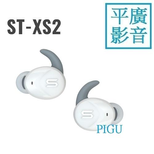 平廣 SOUL ST-XS2 珍珠白 藍芽耳機 公司貨保一年 白色 ST-XS 2代 另售SOL MAVIN 索尼