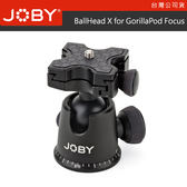 EGE 一番購】JOBY【BallHead X for GorillaPod Focus】X系列雲台【公司貨】