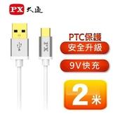 PX大通 USB 2.0 A to C 充電傳輸線2米UAC2-2W