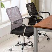 辦公椅家用電腦椅升降椅旋轉椅現代職員會議椅特價網布麻將椅宿舍 igo辛瑞拉