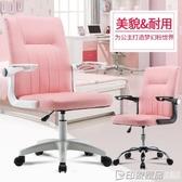 科潤簡約電腦椅家用辦公椅子舒適升降靠背椅休閒座椅學生宿舍轉椅  印象家品