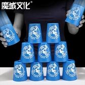 疊疊杯-魔域文化競速飛疊杯飛碟兒童比賽專用套裝競技學生幼兒園疊疊玩具【快速出貨】