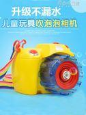照相機泡泡機兒童全自動不漏水泡泡器濃縮液兒童電動玩具吹泡泡槍 育心小賣館