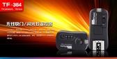 又敗家PIXEL副廠Olympus引閃器兼無線快門線PAWN可換線TF-364離閃器發射器FL-30R外閃FL-20機頂閃光燈FL-50