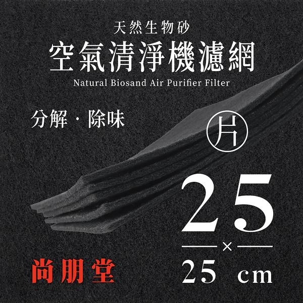 無味熊|尚朋堂 - 空氣清淨機濾網 ( 25x25cm / 片 )