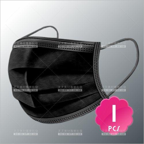 黑色三層防護口罩-單片[12299] 防水防塵