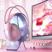 特惠遊戲耳機粉色耳機頭戴式女生可愛潮韓版少女心學生兒童有線手機版臺式