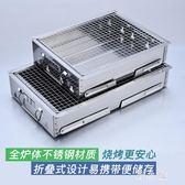 燒烤架 不銹鋼燒烤架家用木炭3-5人小型戶外可折疊燒烤爐子烤肉全套工具 CP3219【野之旅】