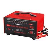 汽車電瓶充電器大功率充滿自停12v24v通用修復型多功能純銅充電機ATF 聖誕節鉅惠