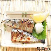 【海鮮主義】秋刀魚 3隻入(380G/包) 【產地:蘇聯】
