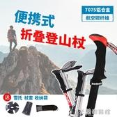 登山杖伸縮折疊手杖徒步爬山超輕短外鎖碳纖維鋁合金戶外裝備 米蘭潮鞋館YYJ