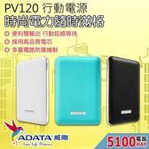 ADATA 威剛PV120 3500mah 簡約 優雅皮革行動電源雅致白