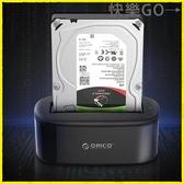 快樂購 外接硬碟盒 行動硬碟盒脫機拷貝底座2./.寸外接盒子usb.0外置