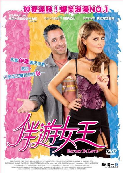 伴遊女王 DVD  (音樂影片購)