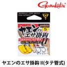 漁拓釣具 GAMAKATSU ヤエンのエサ掛鈎 II タテ管式 #M [活餌鉤]
