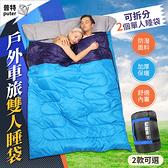 台灣現貨-雙人睡袋 可拆式二合一睡袋 兒童睡袋 睡袋寢具 單人露營睡袋【OF0270】普特車旅精品