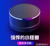 藍芽音箱 【強勁低音】無線藍芽音箱小巧大音量低音炮迷你小音響小鋼炮 酷斯特数位3c