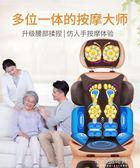 按摩椅 110V 家用小型多功能全身振動揉捏頸椎腰部肩部老年人穴位按摩器YXS『小宅妮時尚』