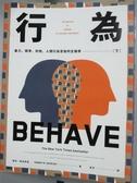 【書寶二手書T3/科學_ZBK】行為:暴力、競爭、利他,人類行為背後的生物學(下)_ 羅伯.薩波斯基