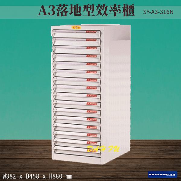 【 台灣製造-大富】SY-A3-316N A3落地型效率櫃 收納櫃 置物櫃 文件櫃 公文櫃 直立櫃 辦公收納