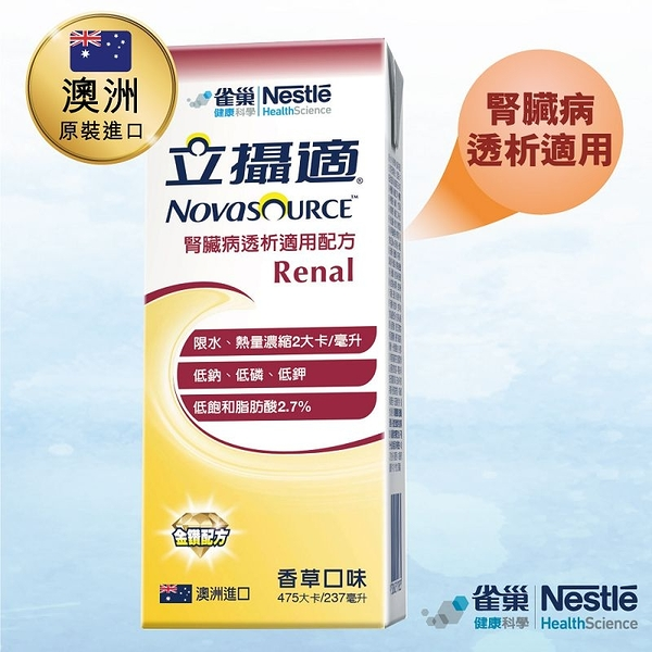 免運 立攝適腎臟病 專用配方*24罐  宏泰健康生活網