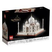 21056【LEGO 樂高積木】Architecture 建築系列 - 泰姬瑪哈陵