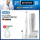 德國百靈Oral-B-Smart5000 3D智能藍芽電動牙刷 送ACOMO紫外線消毒器