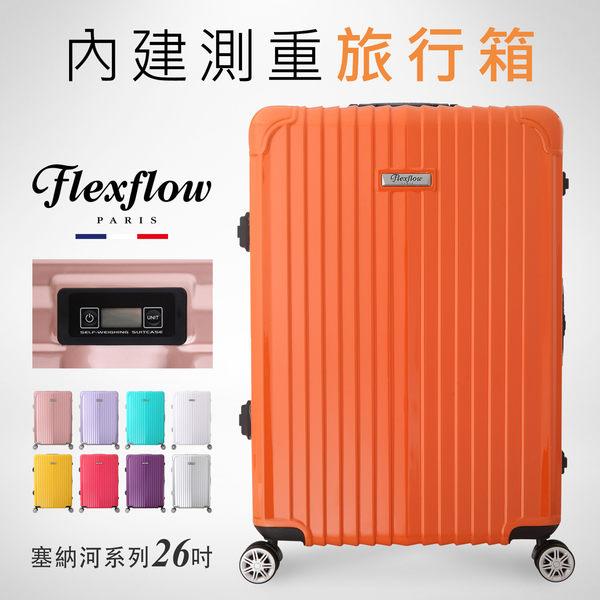 Flexflow-塞納河系列法國精品智能秤重旅行箱-旅行箱26吋-愛馬仕橘 (黑框)-26吋測重行李箱