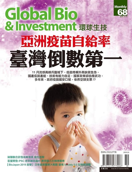 Global Bio & Investment 環球生技 10月號/2019 第68期