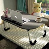 小匠材筆記本電腦桌床上用可折疊懶人學生宿舍學習書桌小桌子做桌zg【全館滿一元八五折】