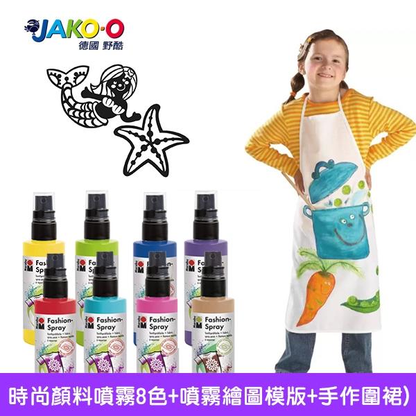 JAKO-O德國野酷-藝術創意手作材料(時尚顏料噴霧8色+噴霧繪圖模版+手作圍裙)圖案可任選