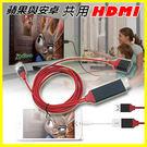 蘋果/安卓雙用MHL轉HDMI高清電視影音轉接傳輸線 TypeC/iPhone手機平板USB數據通用HDTV共用同屏器