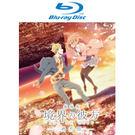 【 境界的彼方劇場版 -I'LL BE HERE- 過去篇 Blu-ray Disc 藍光光碟】新品上市,全館免運