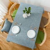 餐桌布 北歐純色桌布布藝棉麻小清新餐桌布現代簡約茶幾臺布正方形ins風    蜜拉貝爾
