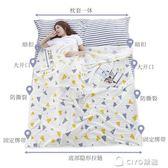 睡袋成人室內酒店賓館旅行出差戶外單人便攜式隔臟非純棉雙人床單  ciyo黛雅