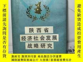二手書博民逛書店罕見陝西省經濟社會發展戰略研究Y204637 陝西省人民政府經濟