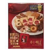 日本紅帽子 16種紅盒禮盒(59入)