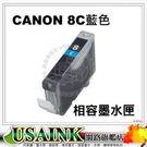 CANON PGI-8C/8C 藍色相容墨水匣(含晶片) ip3300/ip3500/ip4200/ip4300/ip4500/ip5200/ip5200r/ix4000
