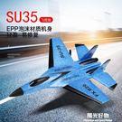 遙控飛機蘇35飛機玩具充電戶外滑翔機固定翼航模戰鬥機模型無人機  NMS陽光好物
