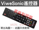 【LED機種專用】VIEWSONIC優派LED液晶電視遙控器 LED機種適用VT3250LED VT