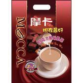 摩卡現在最好巧克力風味奶茶22包/袋(每組2袋)【合迷雅好物超級商城】