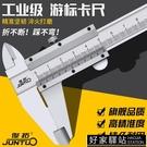 游標卡尺200 0-150mm300mm卡尺高精度迷你油標卡尺直徑內槽測量尺