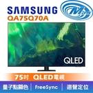 【麥士音響】SAMSUNG 三星 QA75Q70AAWXZW   75吋 4K QLED 電視   75Q70A【有現貨】
