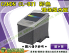 CANON CL-831 彩 相容環保墨水匣→MP145/MP198/MX308/MX318/IP1880/IP1980